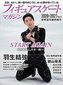 フィギュアスケートマガジン2020-2021 Vol.3 世界選手権特集号