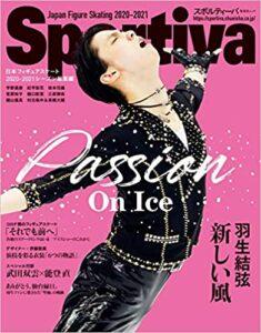 スポルティーバ 羽生結弦 日本フィギュアスケート2020-2021シーズン総集編